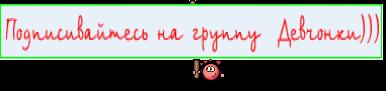 Подписивайтесь на группу  Девчонки)))
