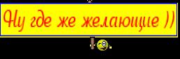 Ну где же желающие ))