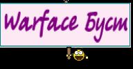 Warface Буст