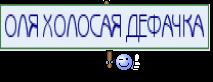 ОЛЯ ХОЛОСАЯ ДЕФАЧКА