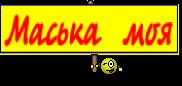 Маська  моя